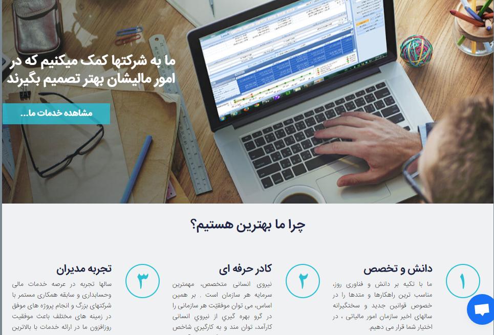 طراحی سایت معین تراز
